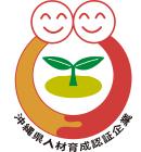 沖縄県人材育成企業認証企業