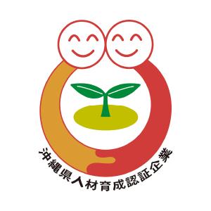 沖縄県人材育成承認企業