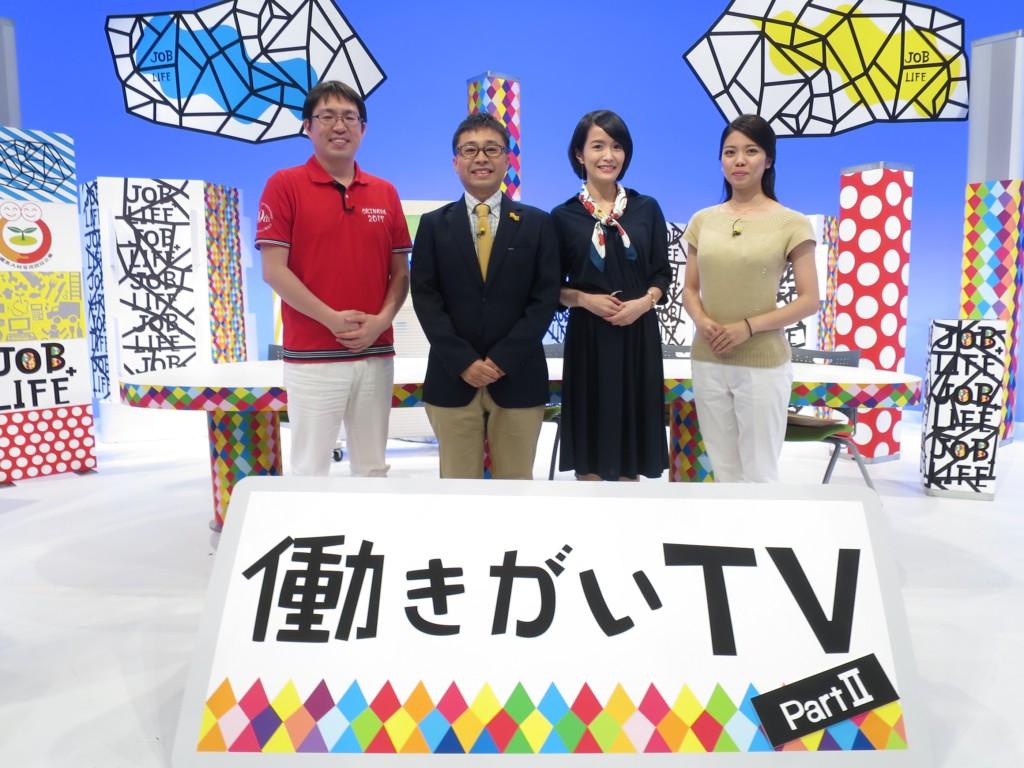働きがいTVⅡ