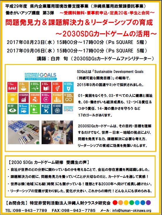 20170823&0906 働きがいアップ講座(2030SDGs)