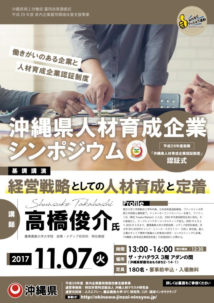 20171107 沖縄県人材育成企業シンポジウム