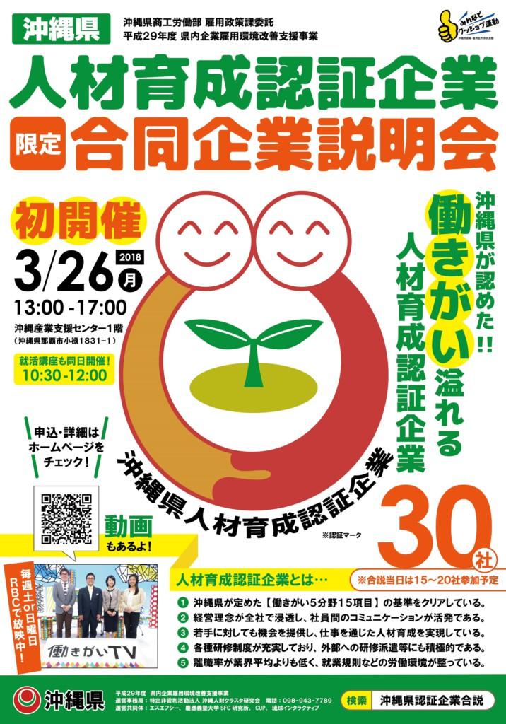 2018032 沖縄県認証企業合説
