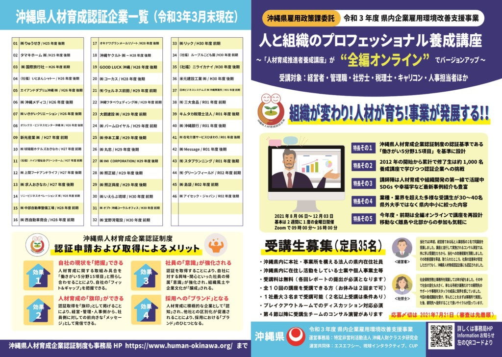 令和3年度(前期)人と組織のプロフェッショナル養成講座(p1&p4)